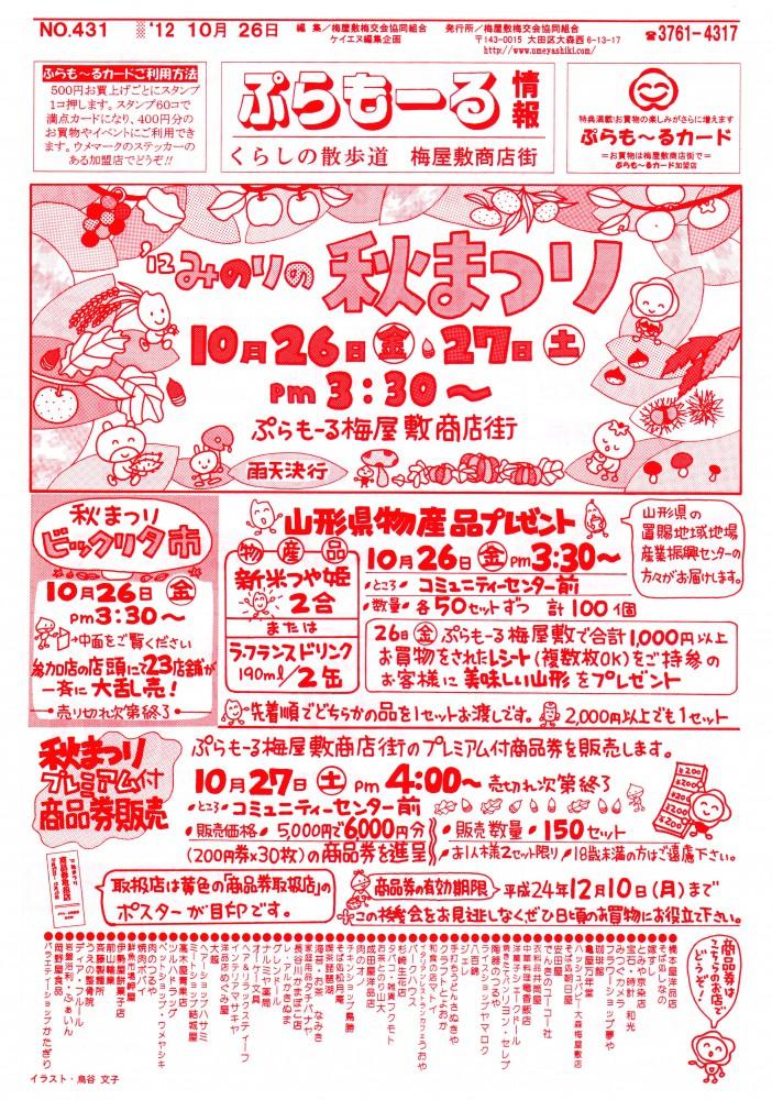 ぷらもーる情報2012年10月26日号