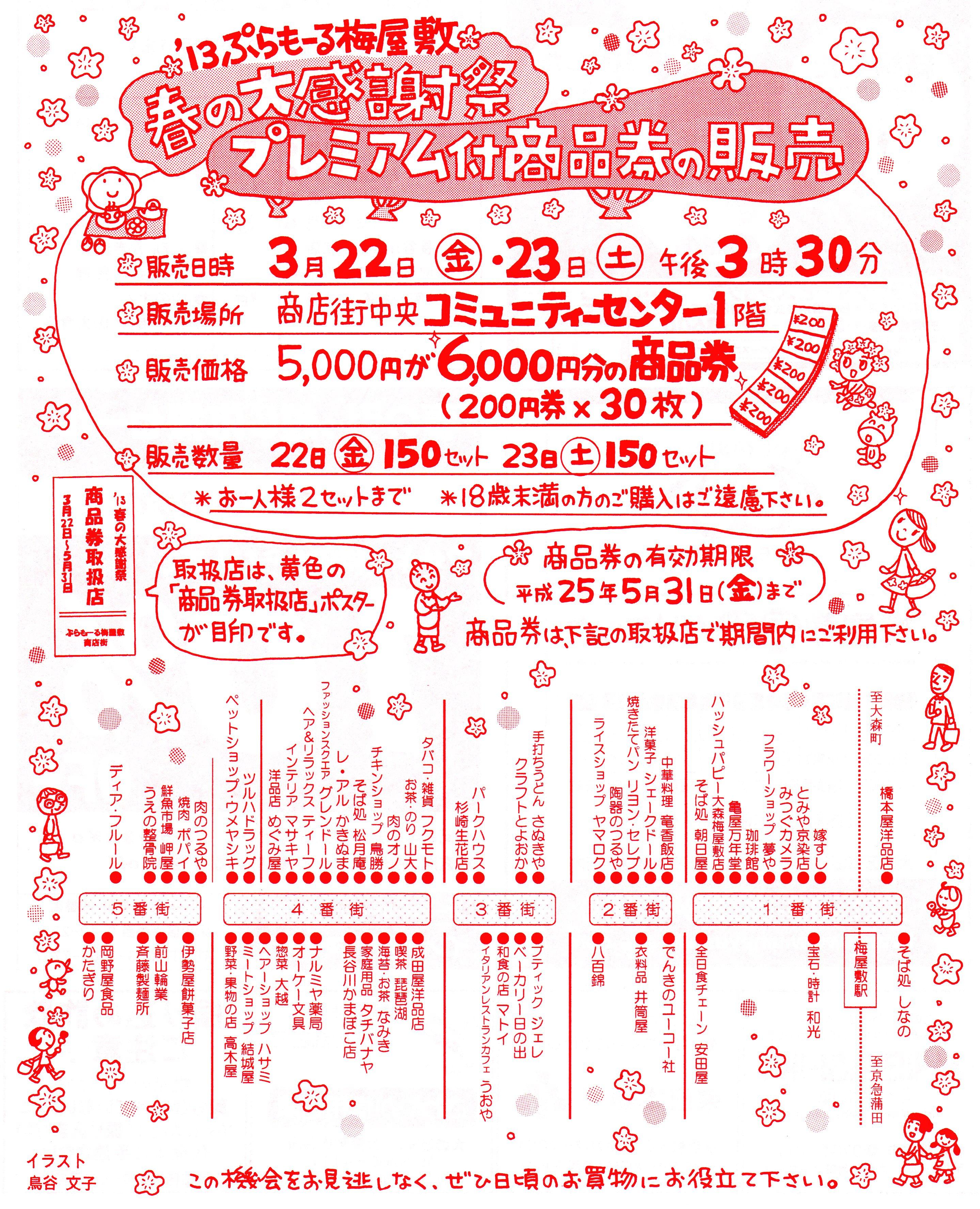 20130322春大感謝祭