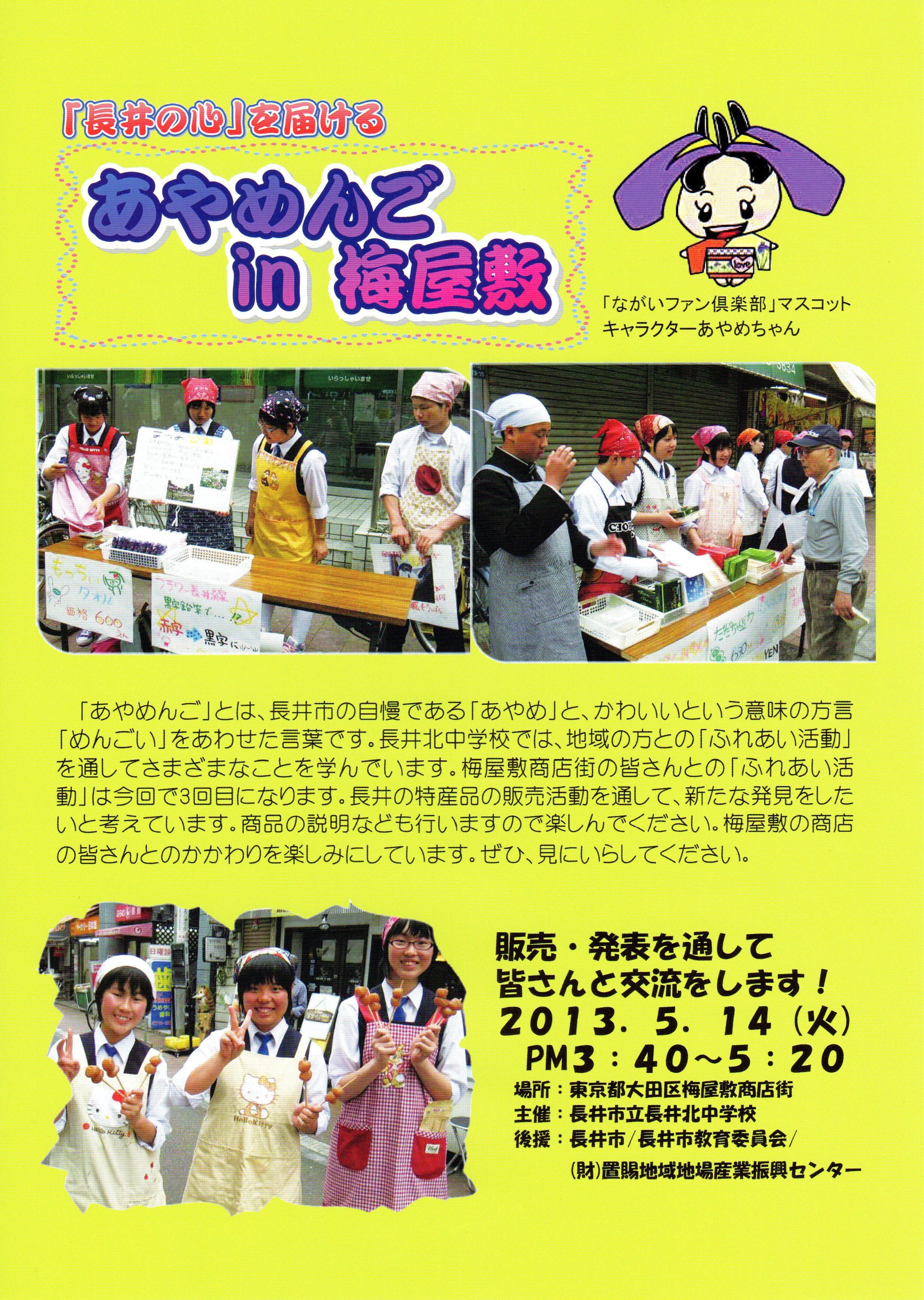 2013-5長井北中