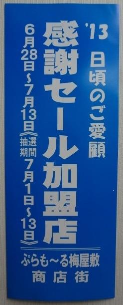 2013感謝セールポスター