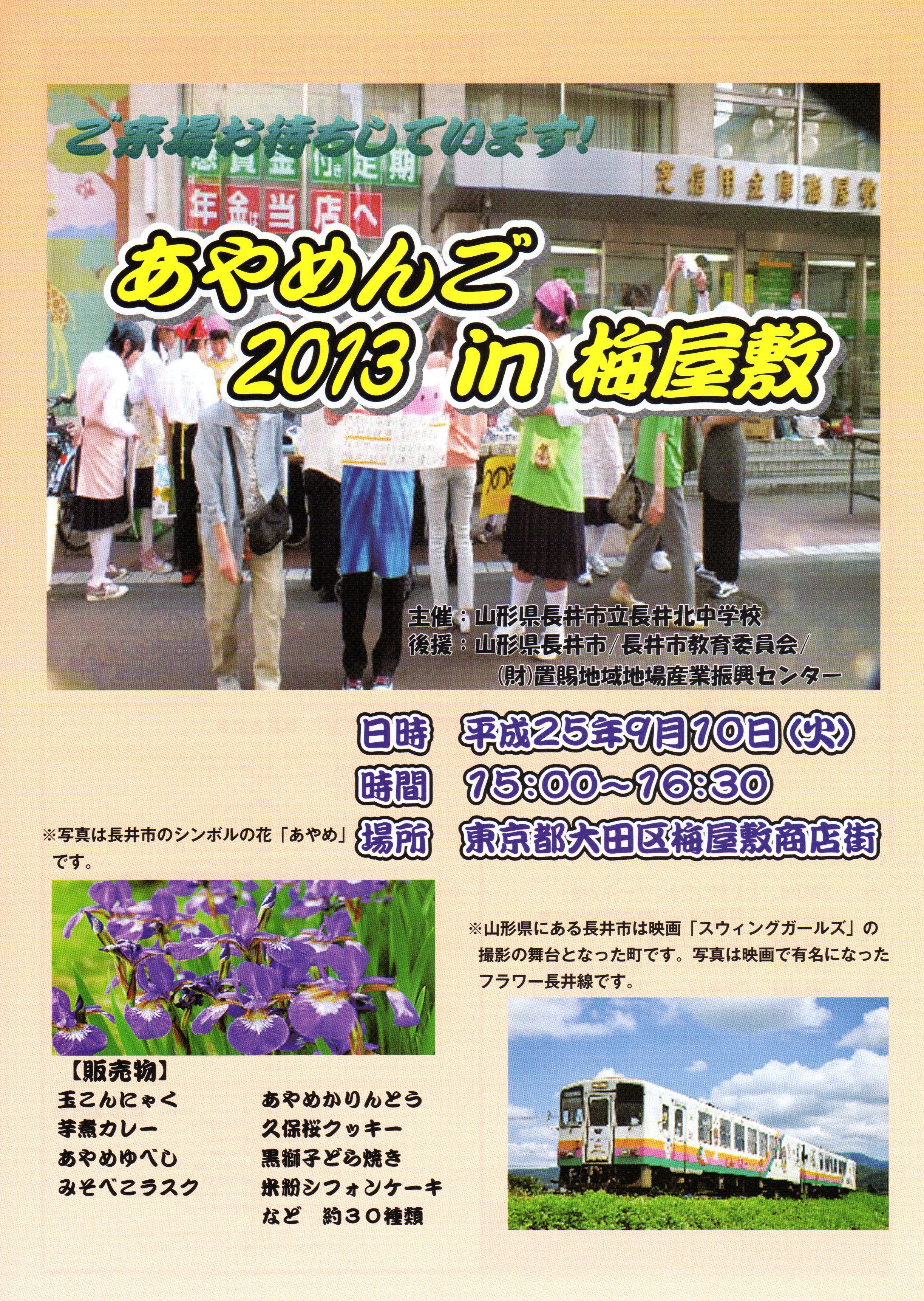 2013-9-10長井北中-表