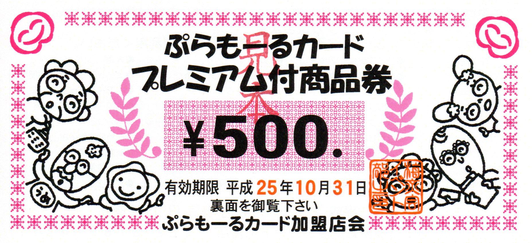 2013-9カード商品券
