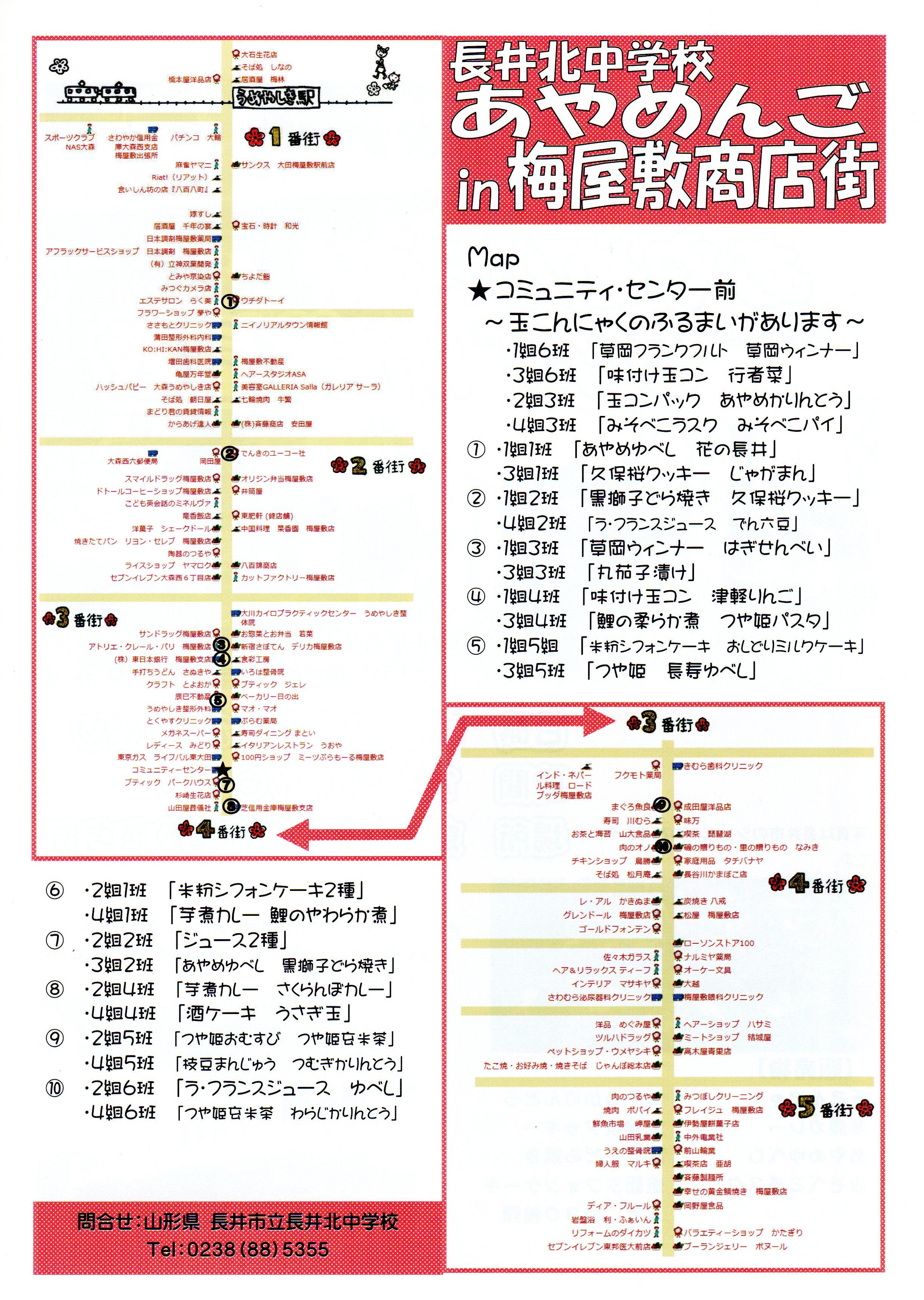 2013-9-10長井北中-裏