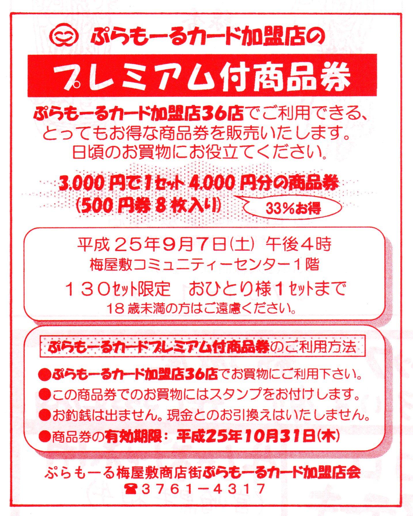 2013-9カード