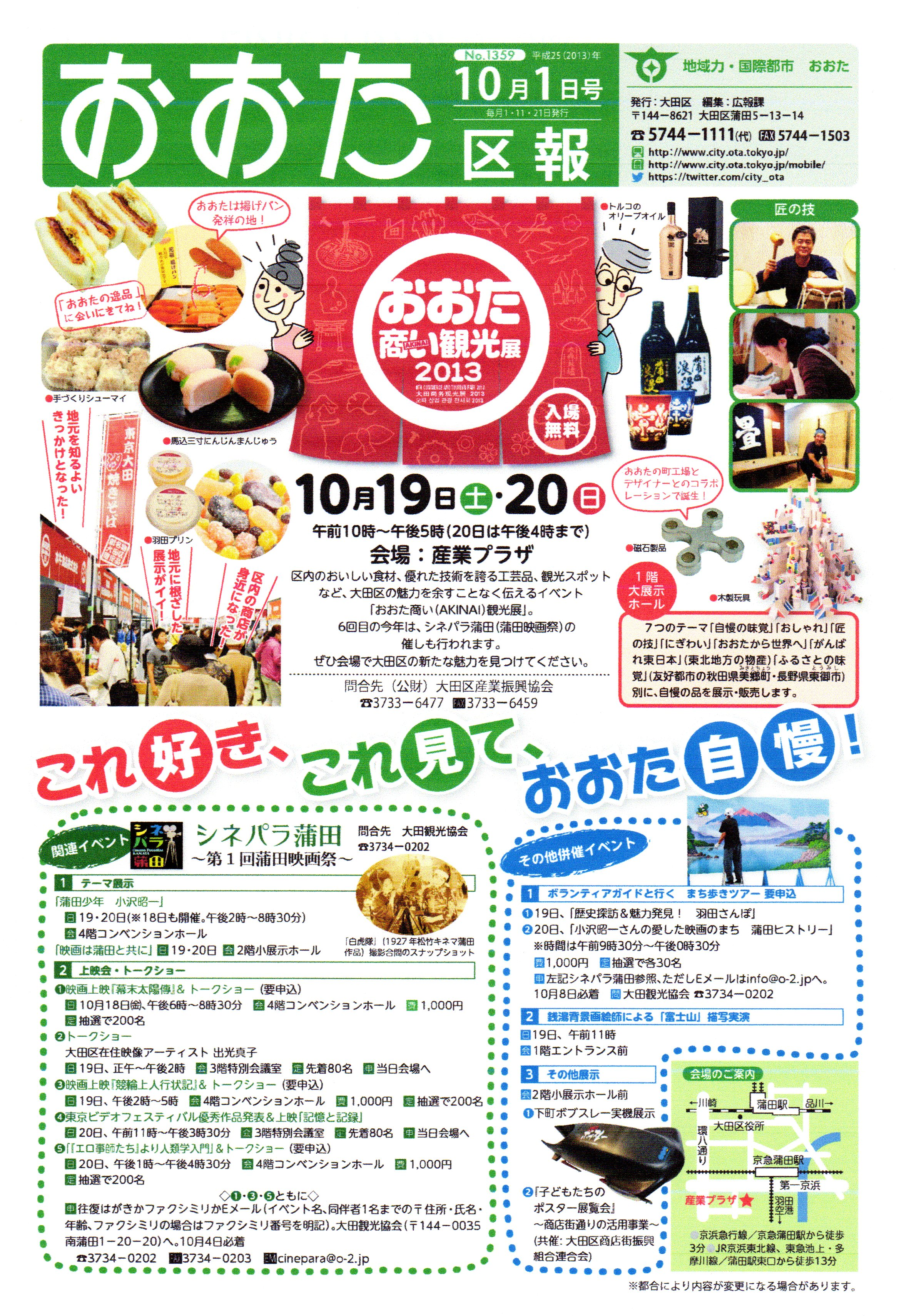 おおた商い観光展2013
