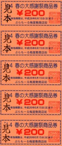春大感謝祭商品券見本2014