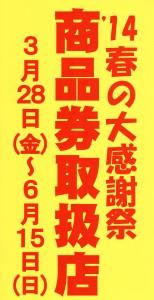商品券取扱店ポスター2014