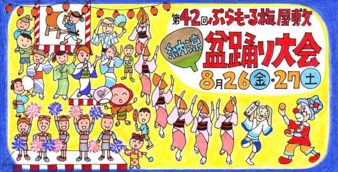 納涼盆踊り大会2016