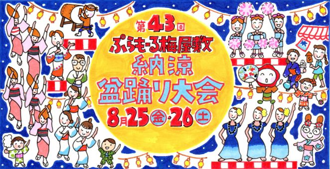 第43回納涼盆踊り大会8月25日26日