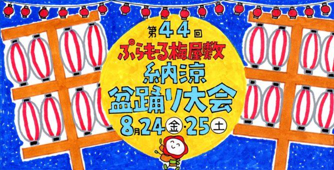 第44回納涼盆踊り大会 8月24日25日