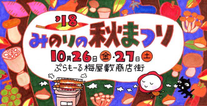 みのりの秋まつり2018
