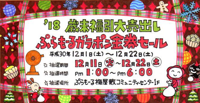 2018 歳末福引大売出し 12/1~12/22